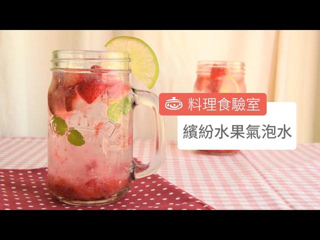 繽紛水果氣泡水 Fruit Flavored Sparkling Water