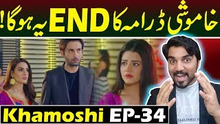 Khamoshi Episode 34 HUM TV Drama | Teaser Promo Review #MRNOMAN