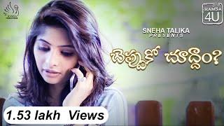 cheppuko chuddam - new short film II Sneha Talika Presents II A film by Suresh Varma