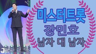 미스터트롯 장민호 남자 대 남자 강북구민회관 by 20…