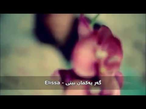 Elissa _ law t2ablna with kurdish subtitle