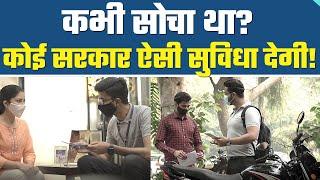 India में पहली बार किसी Govt ने दी ऐसी सुविधा | Delhi Government | Door Step Delivery | Delhi Model