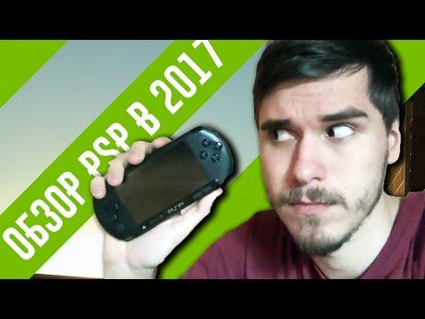 ОБЗОР PSP В ГОДУ 2017 | PSP Review