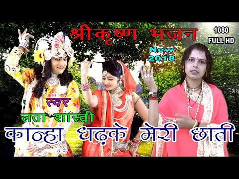 लता शास्त्री की मधुर आवाज   New Shri krishana Bhajan 2018  कान्हा धड़के मेरी छाती   HD  