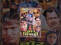 CHOR SIPAHI Nepali Full Film Comedy Film Rajesh Hamal, Bhuwan KC, Nikhil Upretti