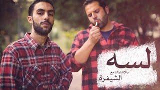 DodiX & El Sheefra - Lessa (Official Video) #لسه