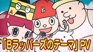 【ED曲が配信開始!】Bラッパーズのテーマ【ショートRemixPV】