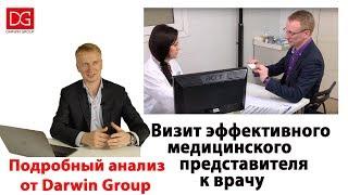 Визит эффективного медицинского представителя к врачу. Подробные рекомендации от Darwin Group