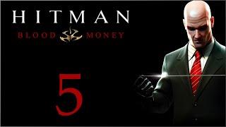 Hitman: Blood Money - Прохождение игры на русском - Новая жизнь [#5] | PC