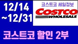코스트코 세일정보, 12월 할인상품, 코스트코 이번주 …