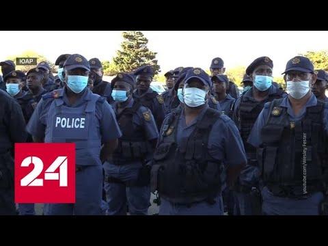 Как полиция во всем мире призывает людей соблюдать самоизоляцию - Россия 24