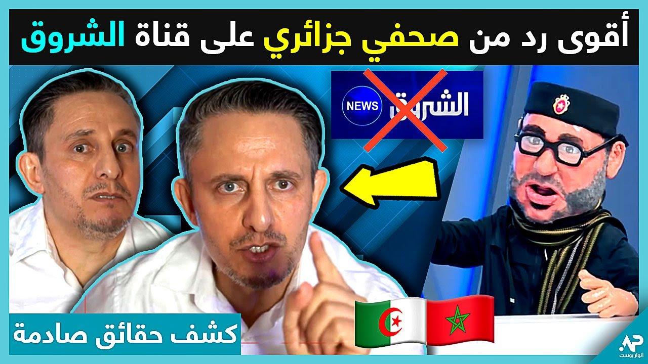 شاهد كيف فضح هذا الجزائري قناة الشروق بعد تطاولها على الملك محمد السادس