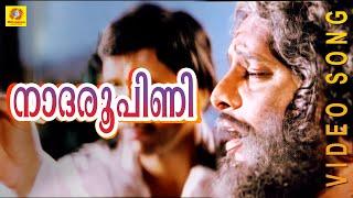 Nadaroopini | His Highness Abdulla | Malayalam Film Song