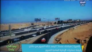 بالفيديو.. المرور تحذر: كثافات عالية بكافة المحاور