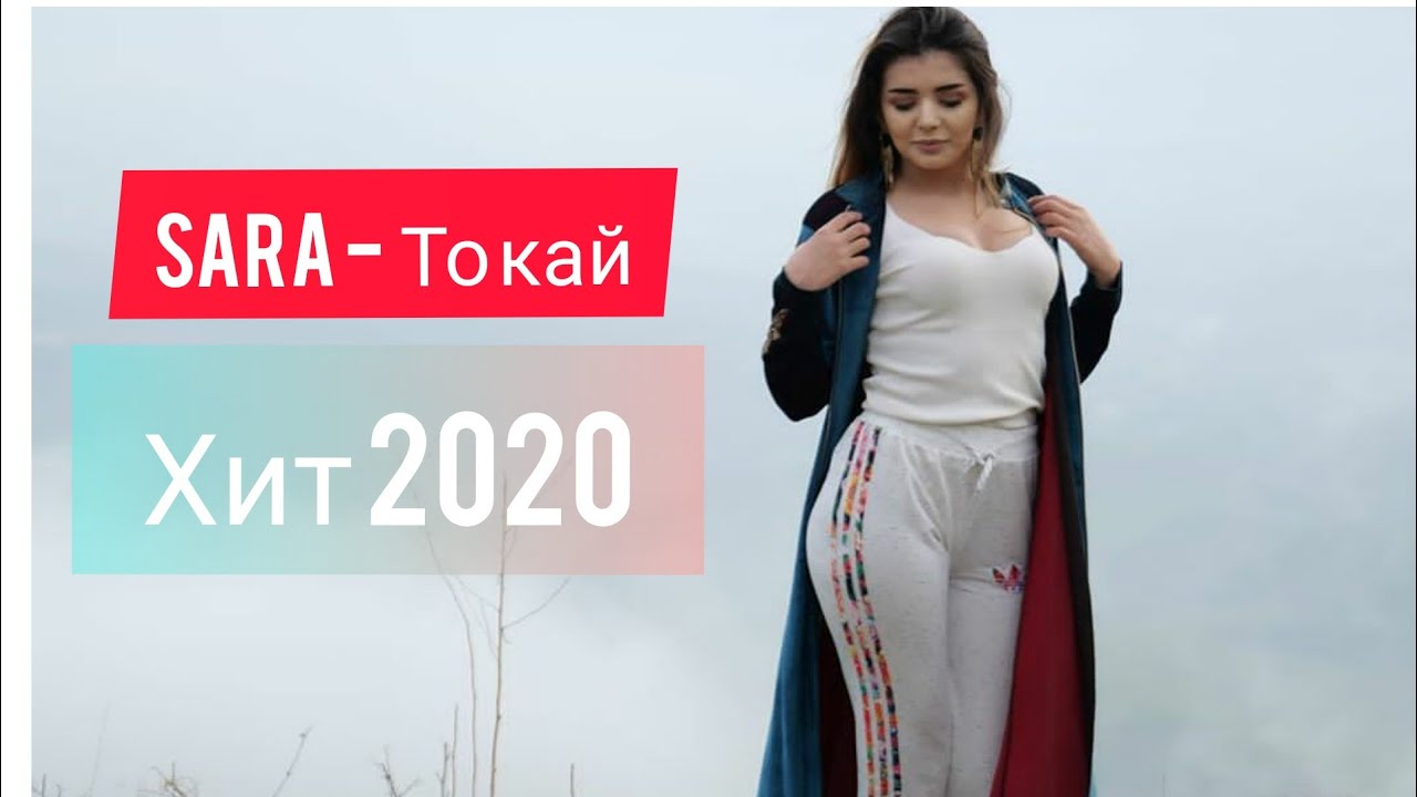 Download Sara - То Кай new 2020 //