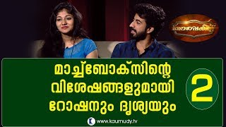 An open chat with Roshan Mathew & Drishya Raghunath | Part 02 | Tharapakittu EP 185 | Kaumudy TV