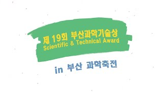 [부산과학축전] 부산최고의 과학자! 부산과학기술상 수상자 인터뷰 홍보 영상