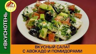 Вкусный салат с авокадо и помидорами Салат из авокадо, помидор, оливок и зелени