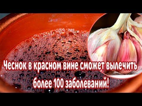 ➤Чеснок в красном вине сможет вылечить более 100 заболеваний!➤