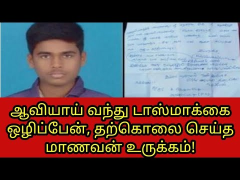 TN Plus 2 student commits suicide sure to father's drinking | Tasmac atrocity