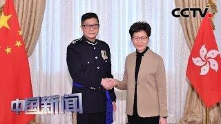 [中国新闻] 国务院任免香港特别行政区政府主要官员 任命邓炳强为警务处处长 | CCTV中文国际