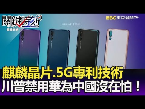 麒麟晶片、5G專利技術 川普下令禁用華為中國沒在怕!?- 關鍵精華