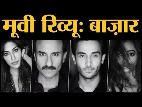 Baazaar Film Review | Saif Ali Khan | Rohan Mehra | Radhika Apte | Chitrangada Singh