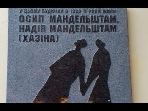 17 травня у нас відбувсявечір, присвячений сторіччю зустричі Осипа та Надії Мандельштам