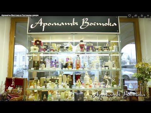 «Ароматы Востока» - магазин арабской парфюмерии в Санкт-Петербурге