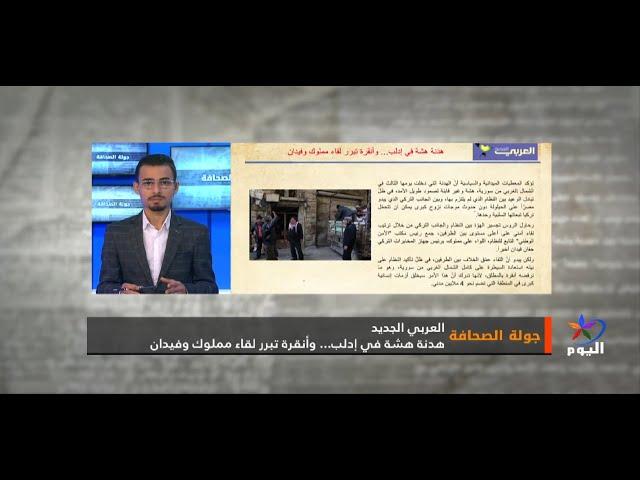 جولة بين أهم وأبرز ما تناولته الصحف عن الشأن العربي والعالمي 15 - 1 - 2020