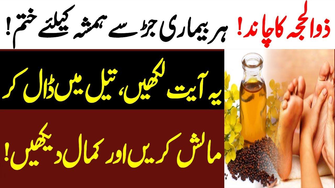 Shugar Cancer Diabetes Ka illaj | Dua For Sickness | Har Qesam Ki Bimari  Khatam | zulhijjah 2019