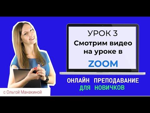 Как показать видео в Zoom? Демонстрация экрана на онлайн уроке в Zoom.