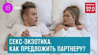 18+: Интимные эксперименты (2)