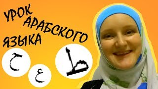 5 урок. Арабский язык. Буквы ط ظ ح ج ك خ ع غ ) طظ حجكخ عغع)