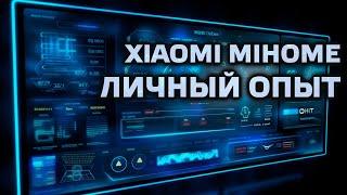 работа с Xiaomi Mi Home - личный опыт, настройка,  русификация