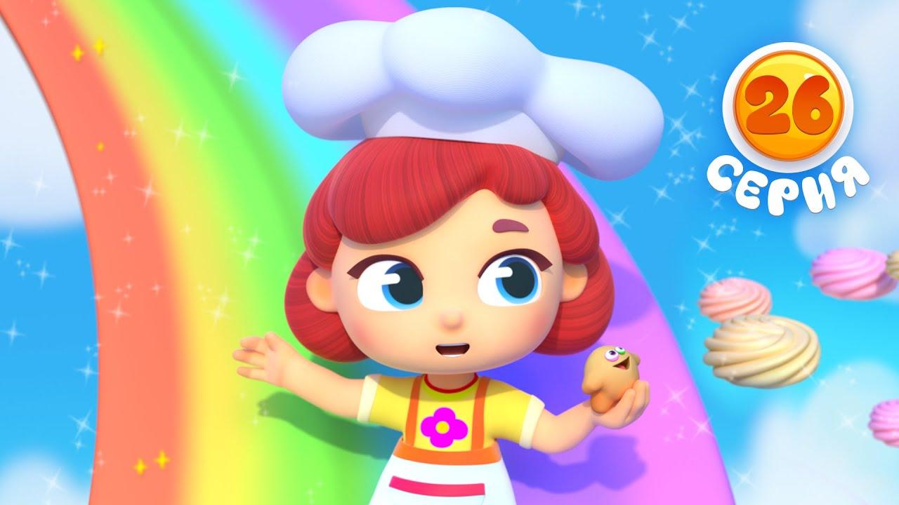 Волшебная кухня - Сахарная вата - Серия 26 - Мультфильм для девочек