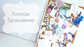 Делаем вместе коллаж вдохновения | Moodboard