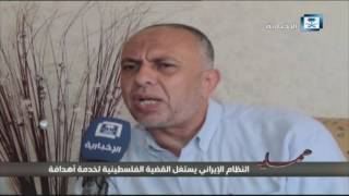 تقرير النظام الإيراني يستغل القضية الفلسطينية لخدمة أهدافه