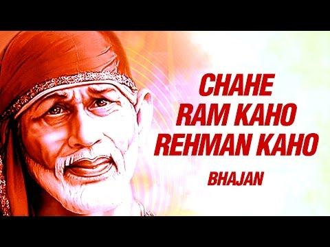 Chahe Ram Kaho Rehman Kaho by Ravindra Birjur | Full Hindi Sai Bhajan