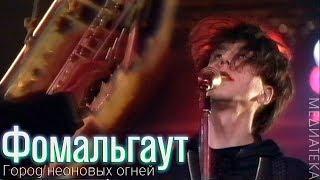 Фомальгаут - Город неоновых огней, 1992