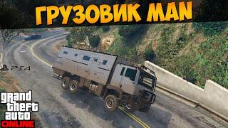 GTA 5 Online PS4. Купил грузовик MAN (Brickade) #85(GTA 5 Online PS4. Купил Brickade (грузовик MAN) #85. Всем привет! Сегодня мы покупаем новый транспорт из последнего обновле..., 2016-06-14T16:00:07.000Z)