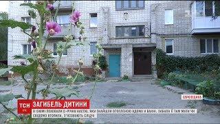 На Харківщині поховали дворічну дівчинку, яка втопилася вдома у ванній