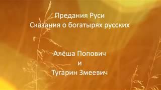 #010.  Алёша Попович и Тугарин Змеевич