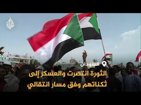 ???? بعد الدماء والرصاص.. السودانيون ينجحون في العبور لدولتهم المدنية  - نشر قبل 12 ساعة