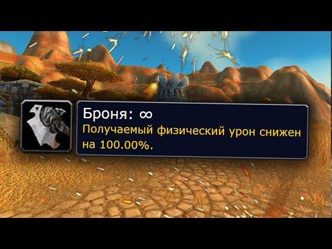 Баги которые разрушили World Of Warcraft