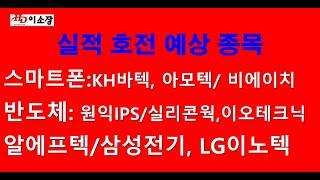 [주식]삼성전기.LG이노텍.KH바텍.아모텍.비에이치.원…