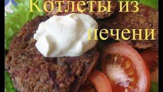 Вкусно и просто Рецепт котлет из печени  Пошаговые рецепты, видео