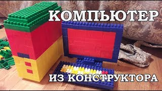Компьютер из конструктора Bauer (блочный конструктор)