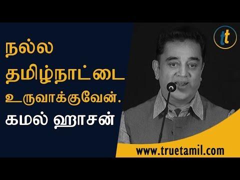 My dream is to create a good Tamil Nadu - Kamal Haasan   Kamal Haasan Speech   True Tamil