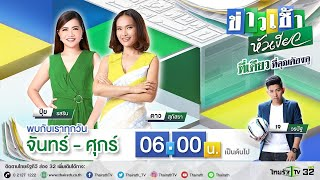Live : ข่าวเช้าหัวเขียว 21 เม.ย. 63 | ThairathTV